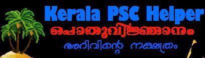 Kerala PSC Malayalam GK Questions   കൂടുതൽ അറിവ്,കൂടുതൽ മാർക്ക് (•◡•)