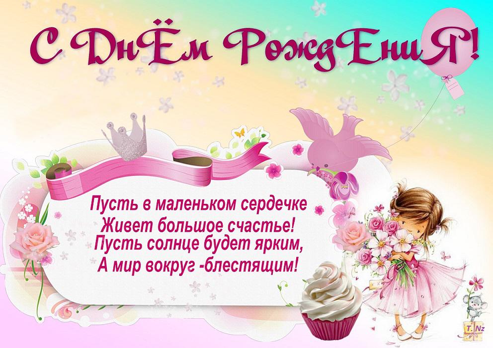 Поздравление с днем рождения маленькой девочке для родителей