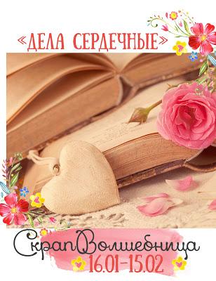 """+++ ♥Задание """"Дела сердечные""""♥ до 15/02"""
