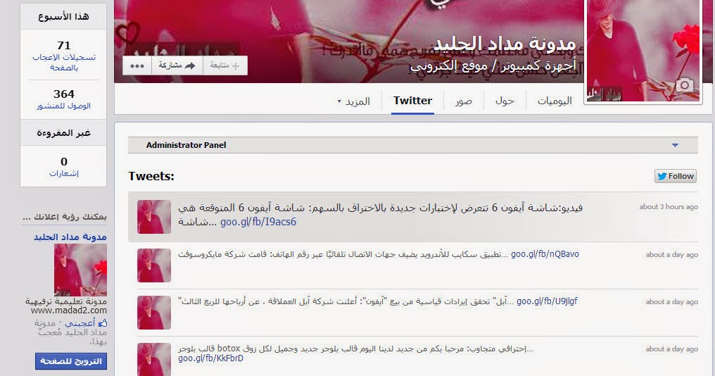 كيفية إضافة تطبيقات مواقع التواصل الإجتماعي على صفحة فيس بوك: تويتر، يوتيوب، Pinterest وغيرها