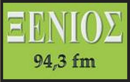 ΞΕΝΙΟΣ 94,3 FM - Εκτακτη Ενημέρωση(2η) του αγώνα μας (29-1-2014)