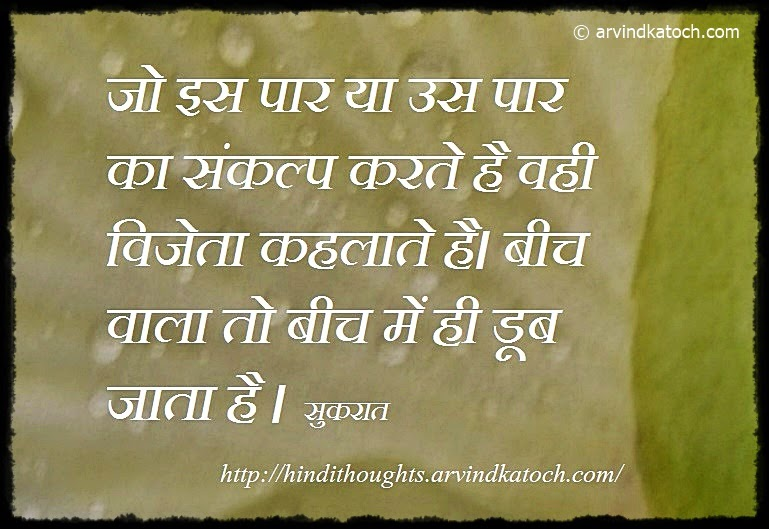 decide, winners, drowned, Hindi Thought, Quote, Sukrat
