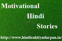 hindi inspirational stories,learn from hindi stories
