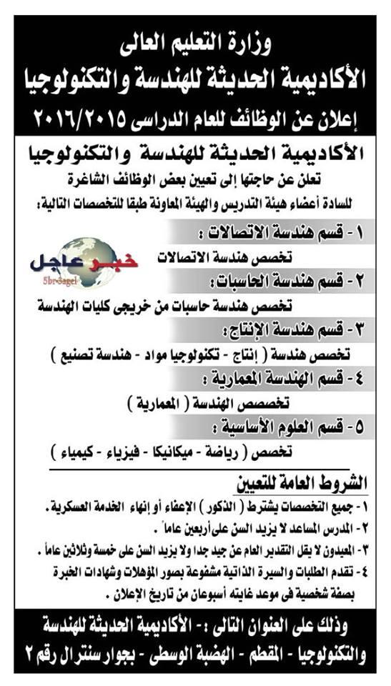 اعلان وظائف وزارة التعليم العالى للعام الدراسى 2015 / 2016 بجريدة الاهرام اليوم