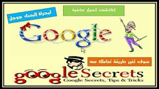 Google (Award Winner), Web Search Engine (Website Category), Google Search (Website), Google secrets, أسرار جوجل, أسرار محرك البحث جوجل, ماهي أسرار جوجل ,غريب, عجيب, حقائق, غرائب, عجائب, جوجل, أسرار, 10 أسرار,google secret search,google secret,google secret words,google tips and secrets ,secret google websites