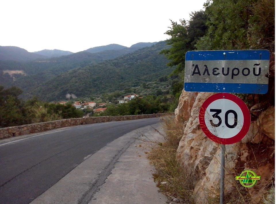 Καλώς ήλθατε!!!!!  Η βόρεια είσοδος του χωριού κατεβαίνοντας απο Μεγαλόπολη προς Σπάρτη.