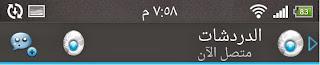 الاصدار الجديد حصرياً واتس WhatsApp PLUS v5.75C (****),بوابة 2013 ظˆط§طھط³.jpg