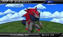 Pokédex 3D ganha sua atualização final no Japão 1