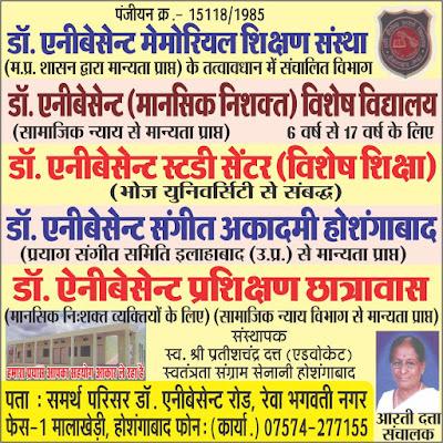 Hoshangabad Special School