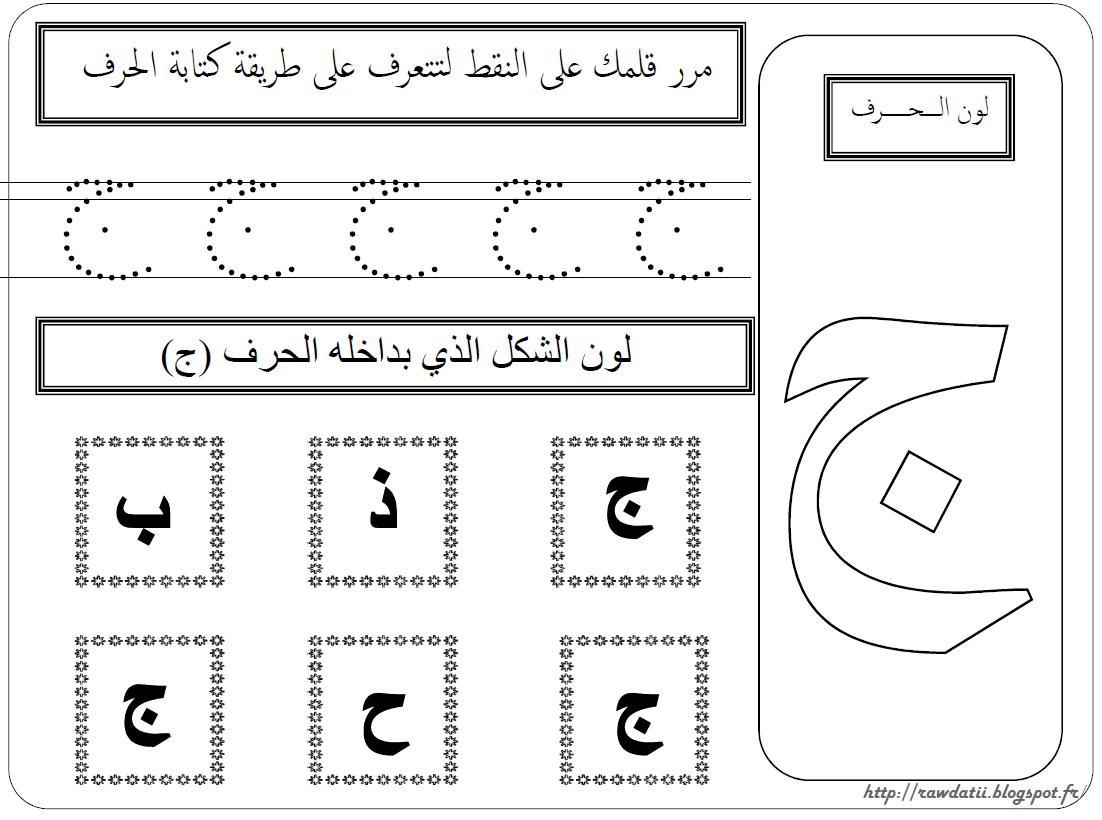 Apprendre les lettres arabes ui46 jornalagora - Coloriage alphabet arabe ...