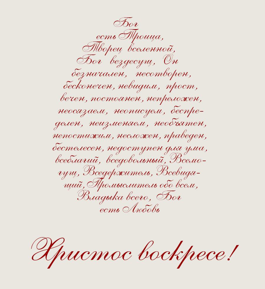Пасха. открытка. Христос воскресе! withsmile.ru