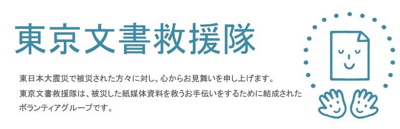 東京文書救援隊