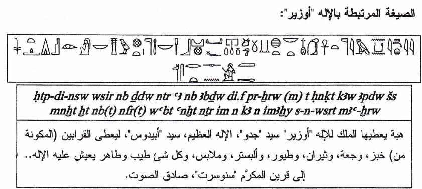الصيغة المرتبطة بالإله أوزير - نصوص جنائزية