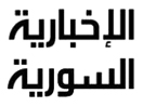 Al Ekhbariya TV Syria