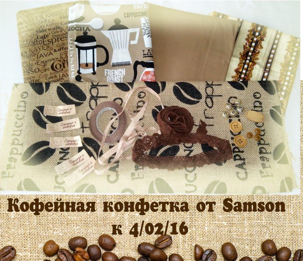 Кофейная конфетка к 4 февраля
