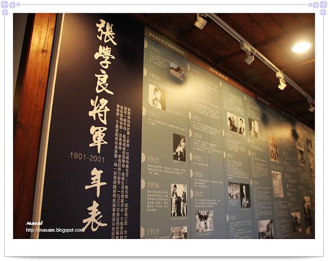 新竹五峰張學良故居1
