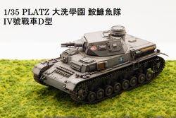1/35 GUP 德國中戰車 IV號D型