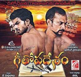 Geethopadesham (2015) Telugu Mp3 Songs