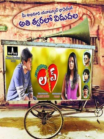 Ending Love Telugu Short Film