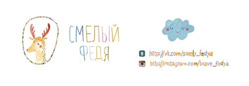 Brave Fedya & Ksyu