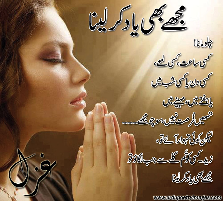 Urdu Poetry Ghazal   New Calendar Template Site