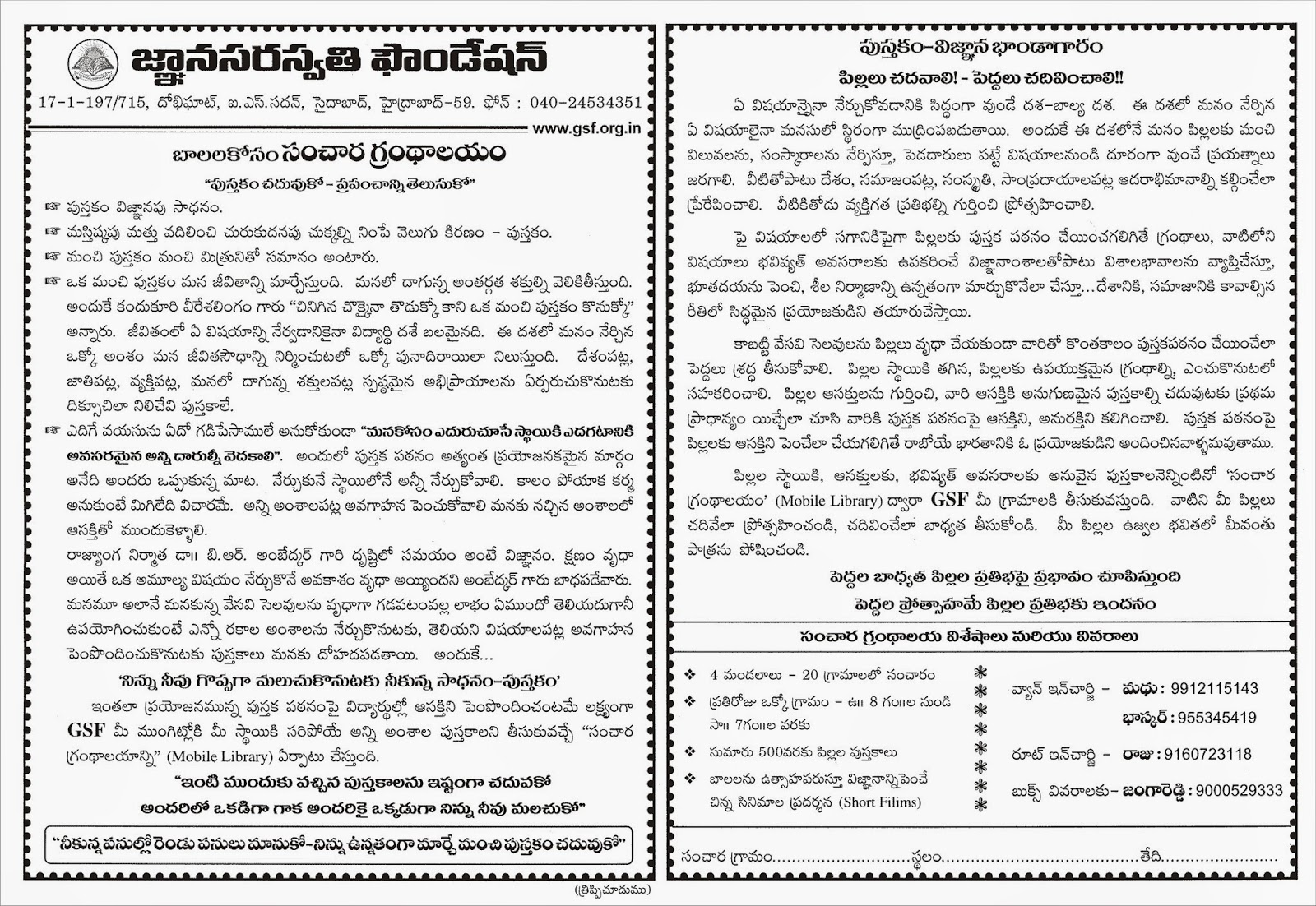 kannada essay on library (English>Kannada) - MyMemory