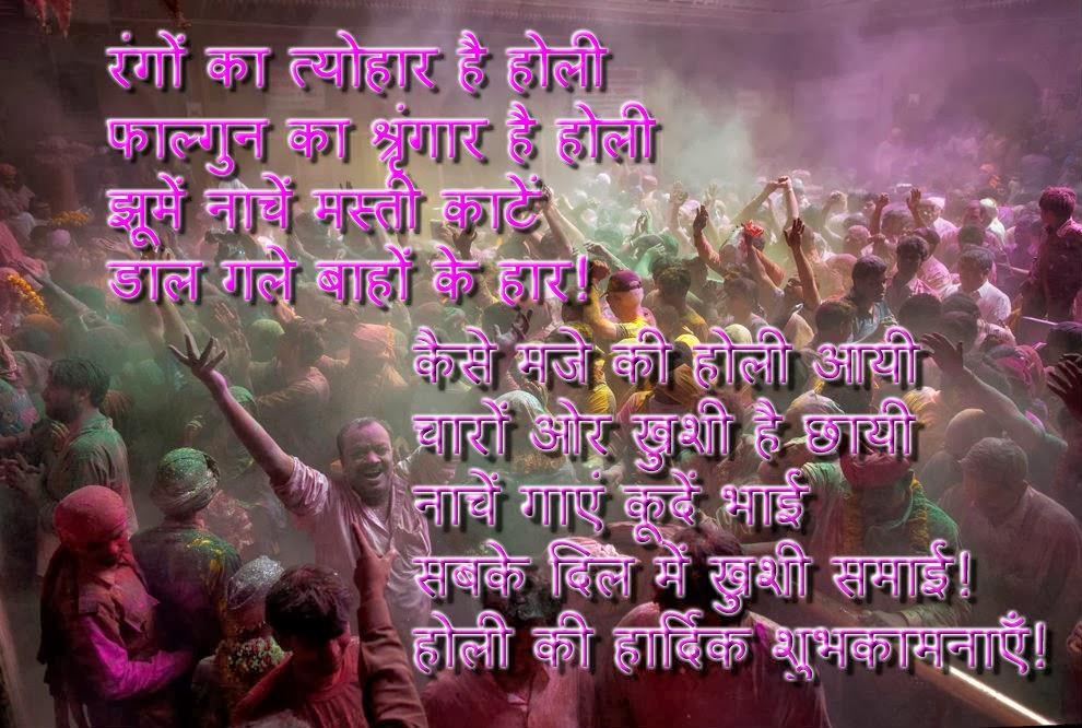 Rango Ka Tyohaar Hai Holi 2014 Short Holi Poem For Kids