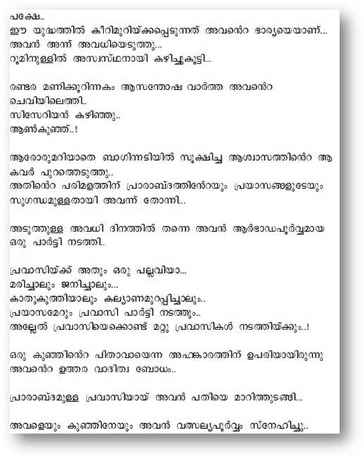 Super Malayalam Love Letters
