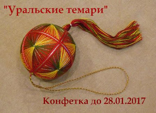 Темари
