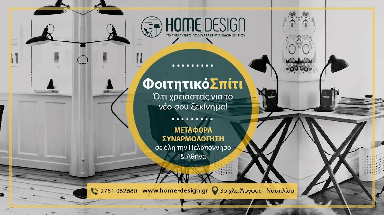 home desing