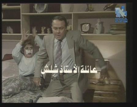 3alet Al-Ostaz Shalesh عائلة الاستاذ شلش