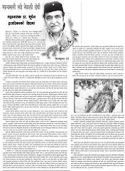 Shraddhanjali to Legend Bhupen Hazarika