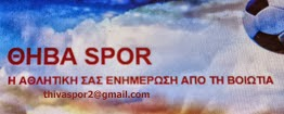 ΘΗΒΑ SPOR