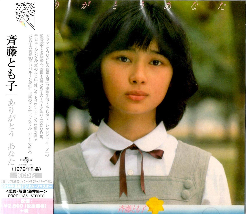Natsuko Tohno Nude Photos 54