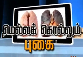 Special Debate 23-07-2013 Sun News,Slowly Killing Cigarates