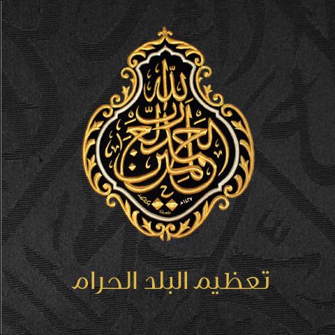 http://makkah.org.sa/site/