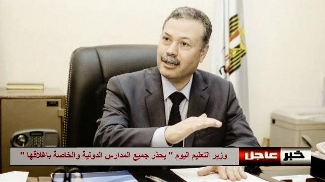 """وزير التعليم اليوم """" يحذر جميع المدارس الدولية والخاصة على مستوى الجمهورية باغلاقها """""""