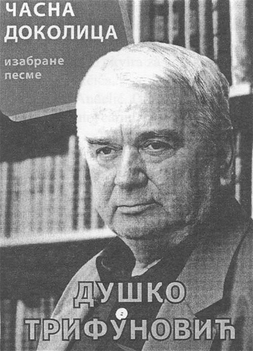 Dušan Trifunović Dusko_trifunovic