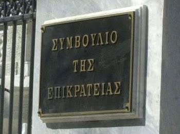 03.06.2011 η συζήτηση στην Ολομέλεια ΣτΕ για ιθαγένεια/συμμετοχή αλλοδαπών στις δημοτικές εκλογές