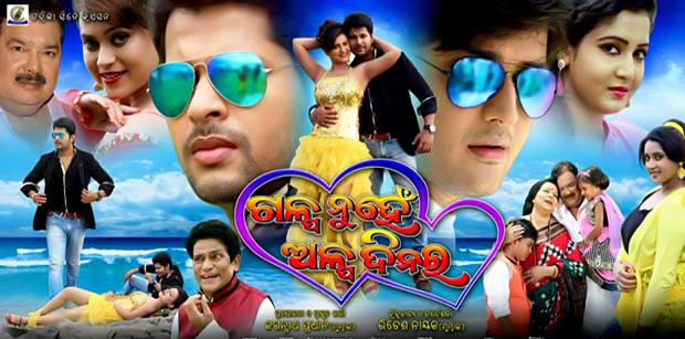 Galpa Nuhe Alpa Dinara odia movie songs, videos, posters, trailer, release date, review  music update