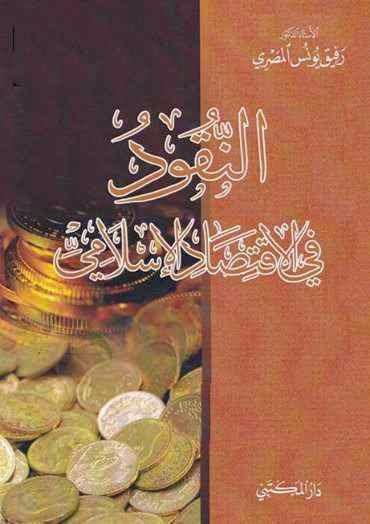 النقود في الاقتصاد الإسلامي لـ رفيق يونس المصري