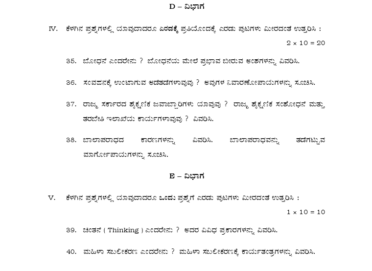 2nd puc english question paper