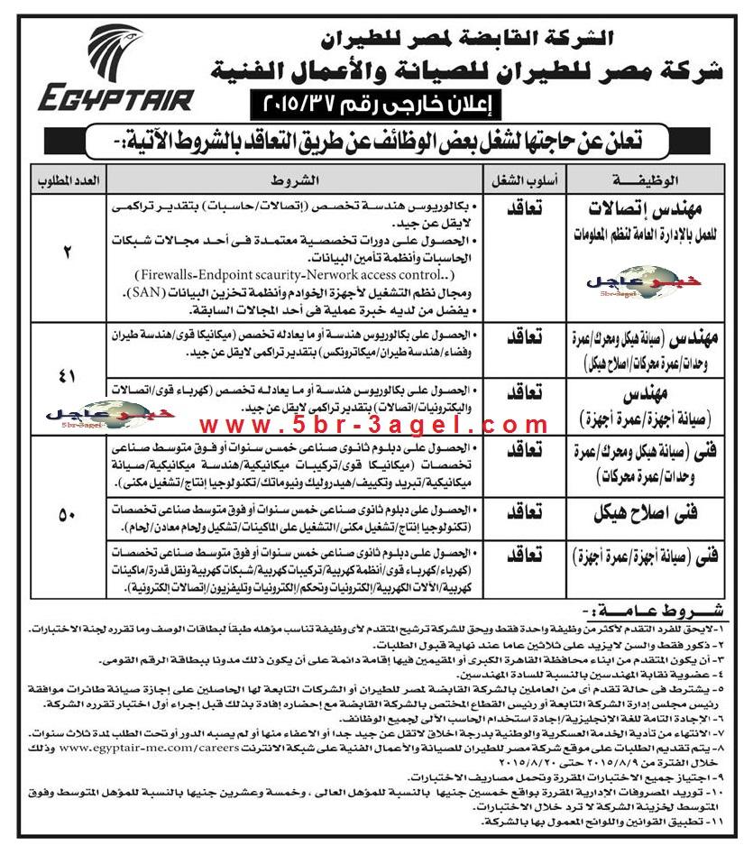 ثلاث اعلانات وظائف شركة مصر للطيران للكليات والدبلومات بالاهرام حتى 20 / 8 / 2015