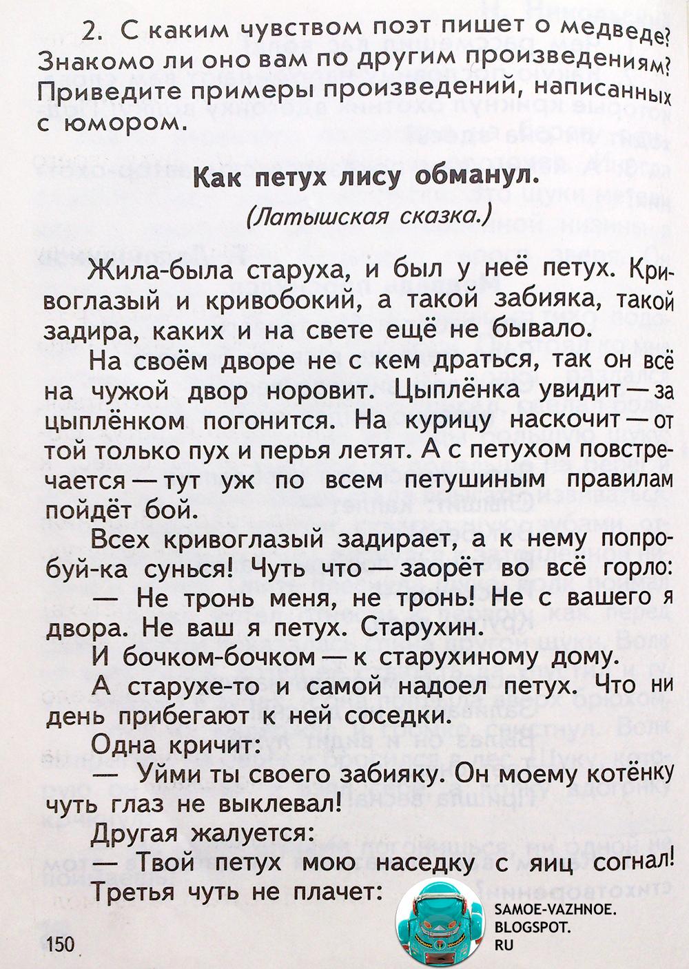 Романовская Живое слово