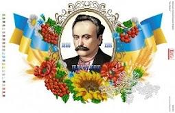 Відзначаємо 160 років від дня народження Івана Яковича Франка