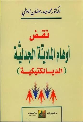 نقض أوهام المادية الجدلية - محمد سعيد رمضان البوطي