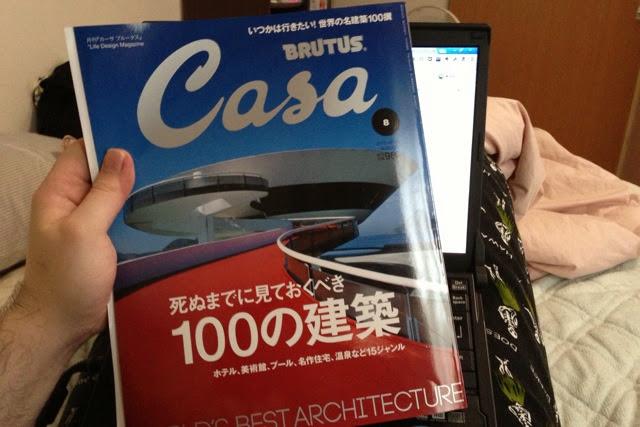 カーサBRUTUS「死ぬまでに見ておくべき100の建築」を衝動買いした!