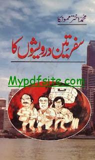 Safar Teen Darwaishoin Ka By Mehmood Akhtar Mamonka
