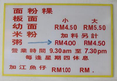 Mee-Hoon-Kueh-Johor-Bahru