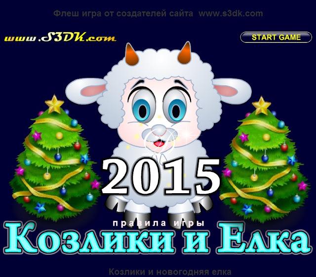 Игра для детей Новогодняя